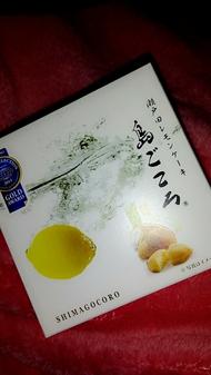 福山キャバクラ 花鳥風月 さあや 「瀬戸田レモン����」のブログを見る