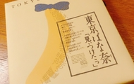 福山キャバクラ 花鳥風月 さあや 「東京バナナ������」のブログを見る