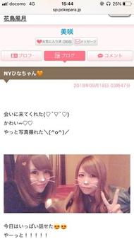 福山キャバクラ ニューヨーク ひな 「.」のブログを見る